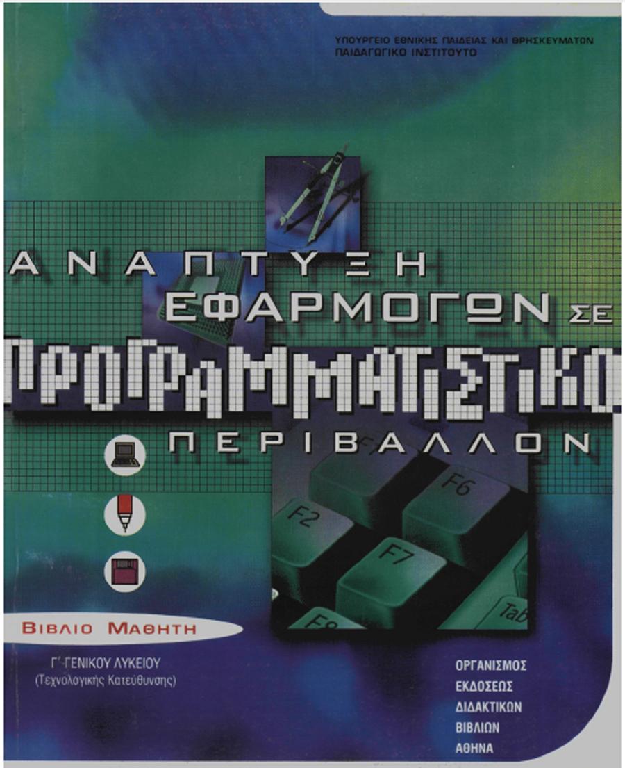 http://www.panellinies.net/wp-content/uploads/2014/06/aepp-biblio.jpg