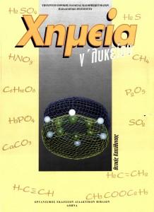 Χημεία Επαναληπτικές 2014