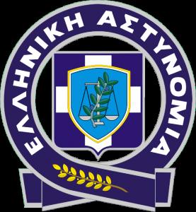 Αστυνομία Πανελλήνιες