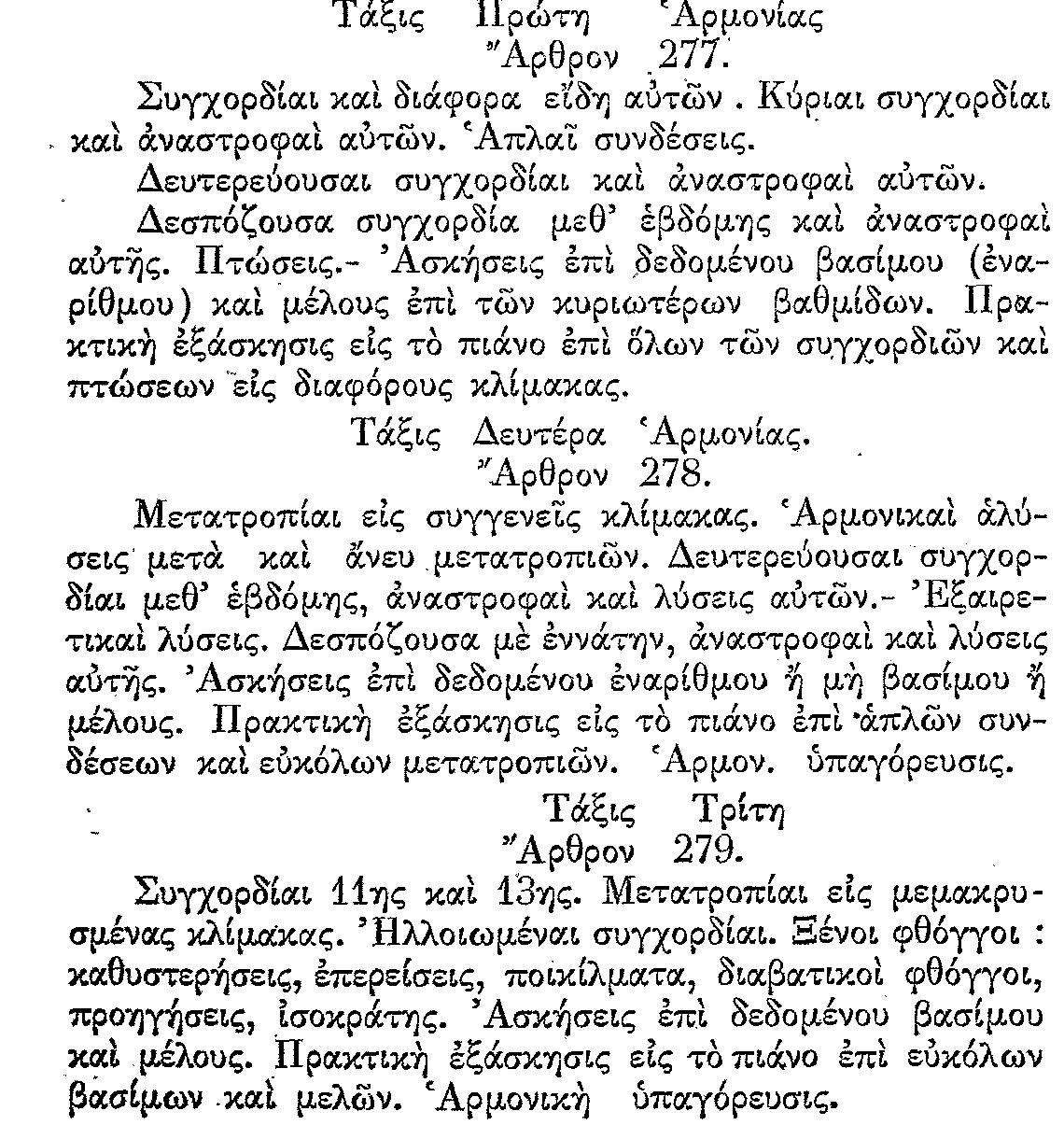 Αρμονία ΦΕΚ 1957