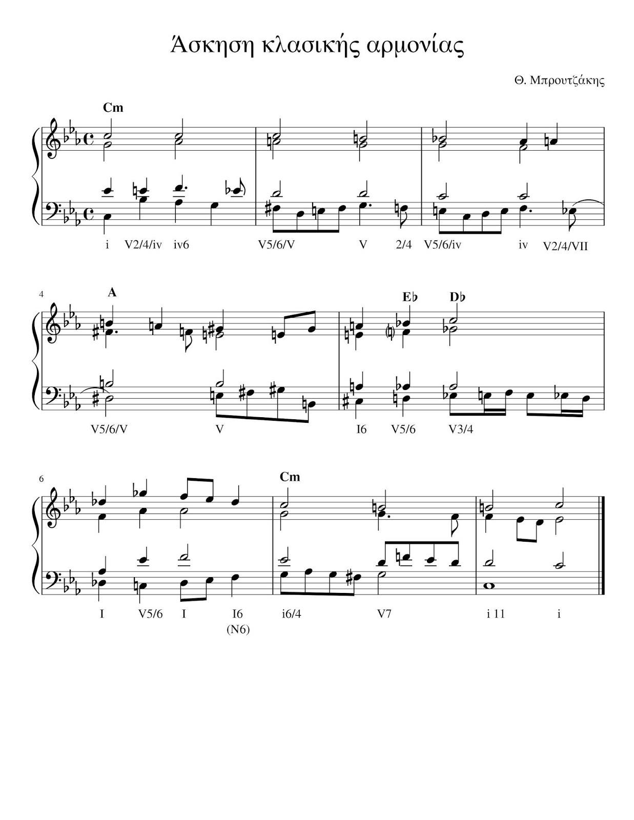 Μουσική Αντίληψη Γνώση - Αρμονία - Γ1